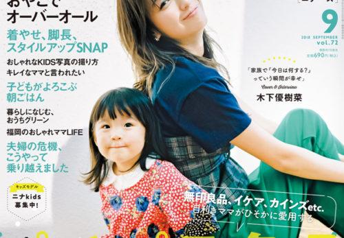 nina's パパはいいもの座談会ベビーカー編/アイキャンディ ラズベリーが掲載されています。