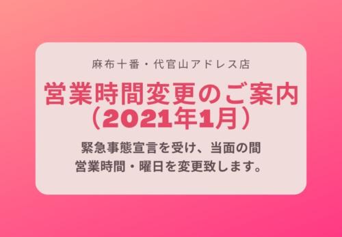 営業時間変更のご案内(2021年1月)
